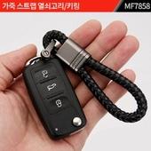 (제작) 가죽 스트랩 열쇠고리/키링 : MF7858