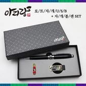 아리랑 로트 자개 USB + 자개볼팬 2종 세트 8GB
