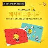 캐시비 신용카드형 교통카트