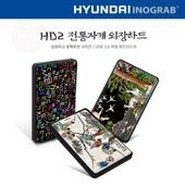 현대 HD2 자개 외장하드 2TB