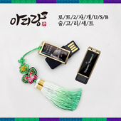 아리랑 로트스윙2 자개 USB 술고리 세트 8GB