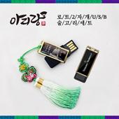 아리랑 로트스윙2 자개 USB 술고리 세트 16GB