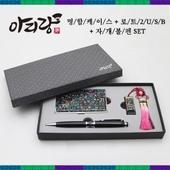 아리랑 로트 자개 USB+명함지갑+자개볼펜 3종 세트 32GB