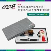 아리랑 페리자개 OTG 시즌2+명함케이스+자개볼펜 3종세트 64GB