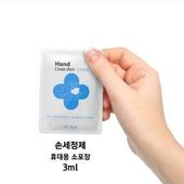 핸드크린샷 손세정제/일회용 세정젤/손세정겔