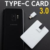 [소프트낸드]카드형 C타입 OTG메모리 3.0 128G