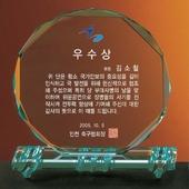 감사패, 공로패 SD10)105-6