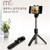 M+블루투스 삼각대 셀카봉MS70(분리형 리모콘포함)/블루투스셀카봉