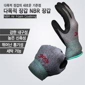 다목적장갑 NBR장갑 안전장갑