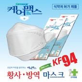 KF94마스크 식약처허가 마스크 1P