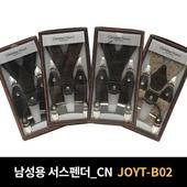 남성 고급형 서스펜더 멜빵_CN