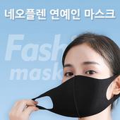 네오플렌 연예인 마스크 [블랙]/입체 마스크