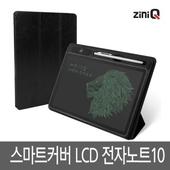 LCD-NOTE10S 고급형 전자노트 부기보드 (10인치)