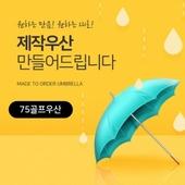 소량 맞춤 제작 75골프 우산
