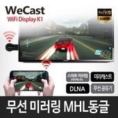 WIFI DISPLAY-K1 스마트 미러링