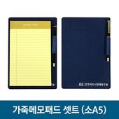 가죽메모패드셋트-소(A5)