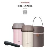 [THERMOS] 써모스 진공단열 보온도시락 TKLF-1200F