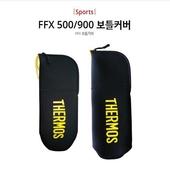 [THERMOS]FFX-500/900 보틀커버