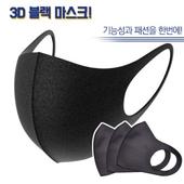 워셔블 3D 블랙 마스크