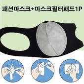 [국산]연예인패션마스크+마스크필터패드1P