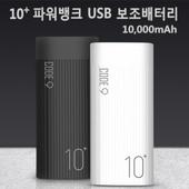 10+파워뱅크USB보조배터리10,000mAh/USB보조배터리