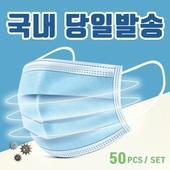 일회용 마스크 부직포 3중필터 성인용 3단접이식(국내재고당일발송)