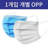 3중필터 일회용 부직포마스크[1개입개별OPP]