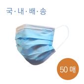 3중필터 3D마스크 50매 1박스