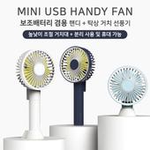 스마트팬 (보조배터리 겸용 핸디+탁상 거치 선풍기)
