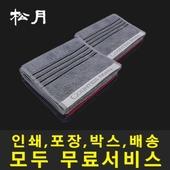 송월타월 카운테스마라 포라인 스포츠20