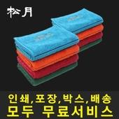 송월타월 샤보렌 멀티스포츠20