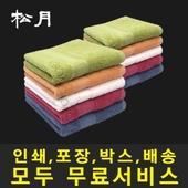송월타올 샤보렌 식스40