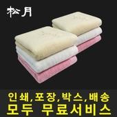 송월타월 샤보렌 프레쉬40