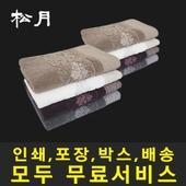 송월타월 샤보렌 뉴엔틱40