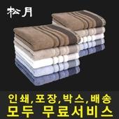 송월타월 카운테스마라 러쉬40