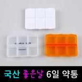 휴대용 약통 / 알약케이스 /6일약통/ 구급함
