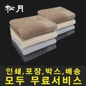 송월타올 뉴명품40