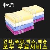 송월타월 아놀드바시니 초크