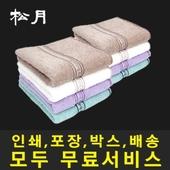 송월타월 아날도바시니 뮤즈