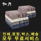 송월타월 카운테스마라 클래스44