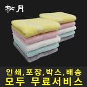 송월타월 아날도바시니 프라임무지