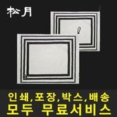 송월타월 호텔컬렉션 스퀘어34