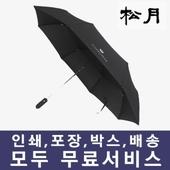 송월 3단우산 CM완전자동63