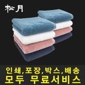 송월타월 코마40수무지(180g)