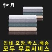 송월타월 컬러호텔손30