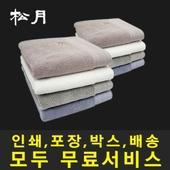 송월타월 호텔컬렉션 클래식40