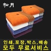 송월타월 호텔컬렉션 어로우40