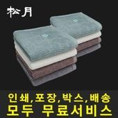 송월타월 호텔컬렉션 플로우44