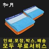 송월타월 아날도바시니 다이나믹스포츠 전사
