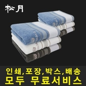 송월타월 카운테스마라 센치 전사